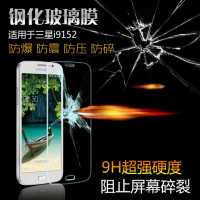 Samsung Galaxy Mega 5.8 I9152 Tempered Glass Screen Protector